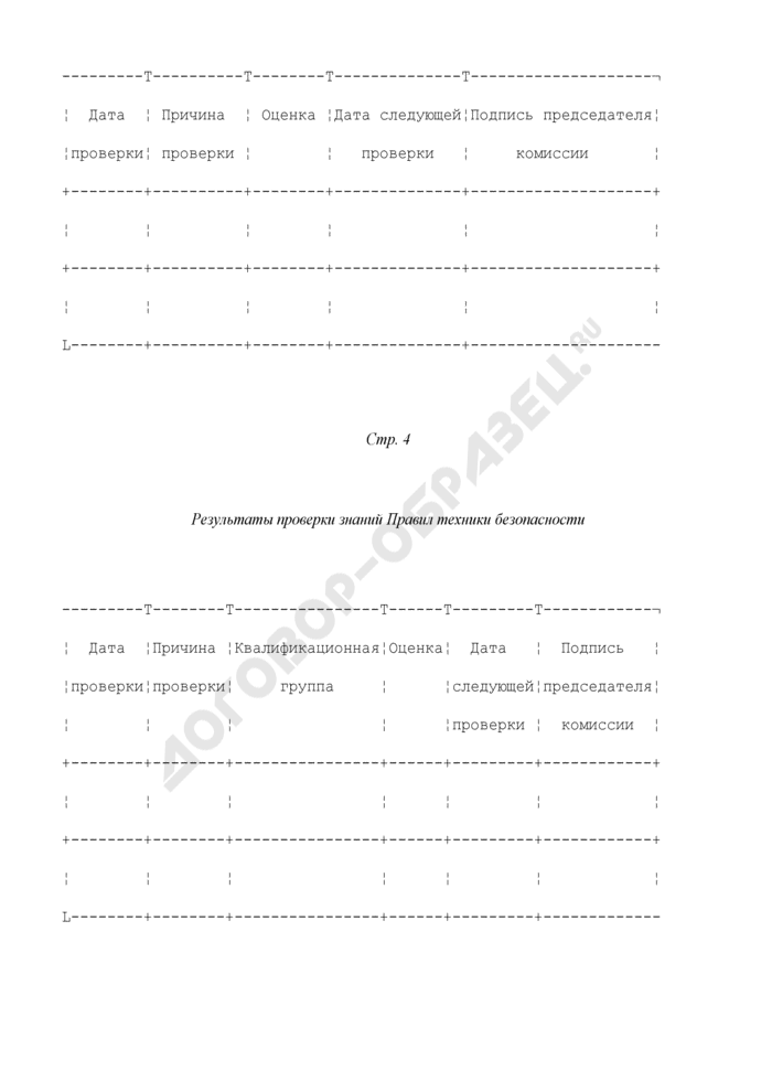 Форма удостоверения проверки знаний и допуска к огневым работам на предприятиях и в организациях электроэнергетики Российской Федерации. Страница 2