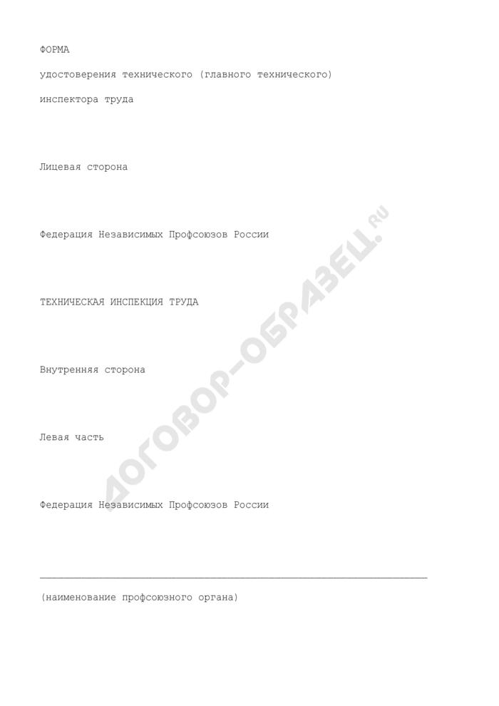 Форма удостоверения технического (главного технического) инспектора труда. Страница 1