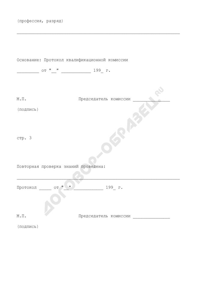 Форма удостоверения о проверке знаний персонала, обслуживающего паровые, водогрейные котлы. Страница 2