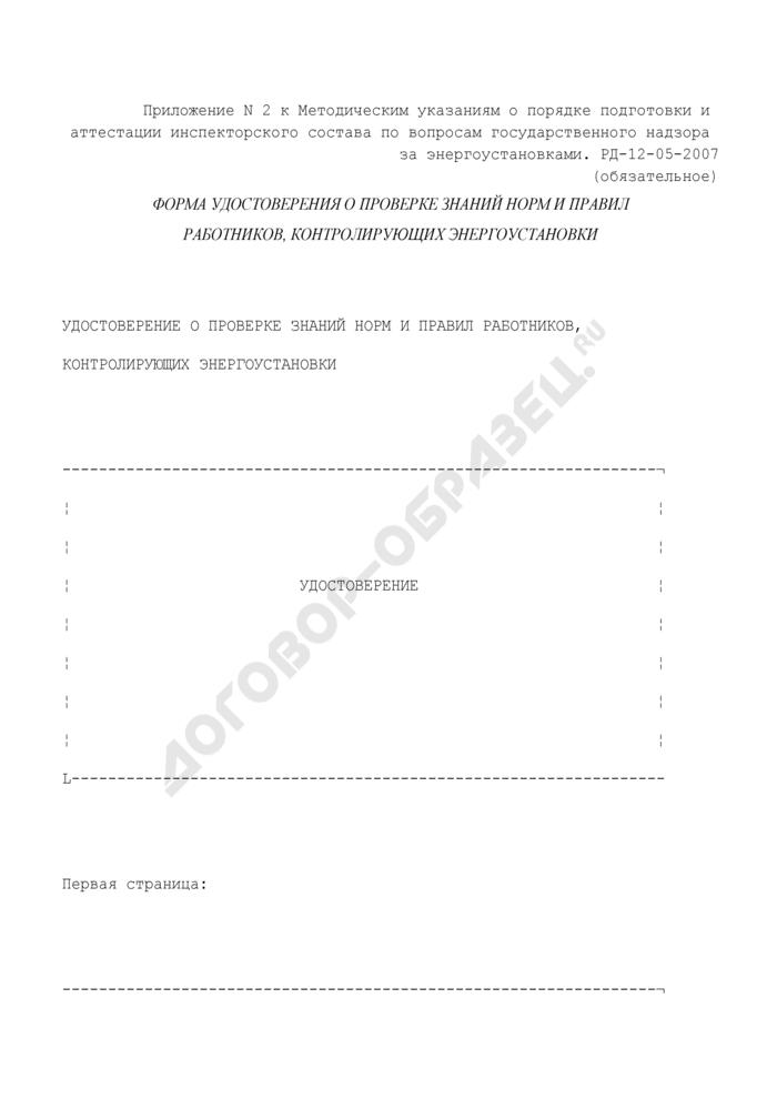 Форма удостоверения о проверке знаний норм и правил работников, контролирующих энергоустановки. Страница 1