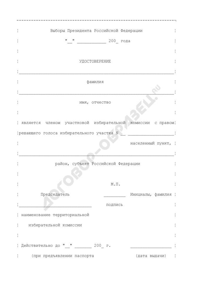 Форма удостоверения члена участковой избирательной комиссии по выборам Президента Российской Федерации с правом решающего голоса. Страница 1