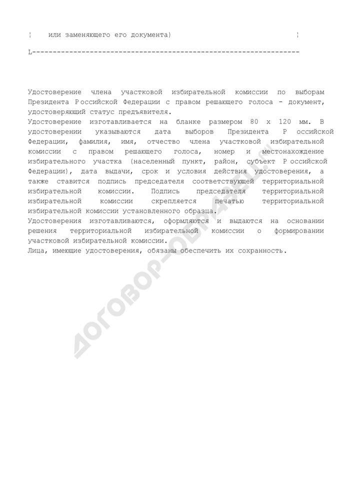 Форма удостоверения члена участковой избирательной комиссии по выборам Президента Российской Федерации с правом решающего голоса. Страница 2