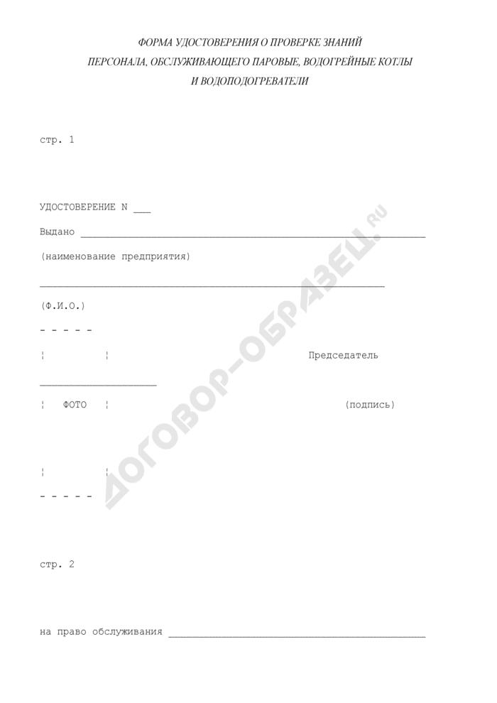 Форма удостоверения о проверке знаний персонала, обслуживающего паровые, водогрейные котлы и водоподогреватели. Страница 1