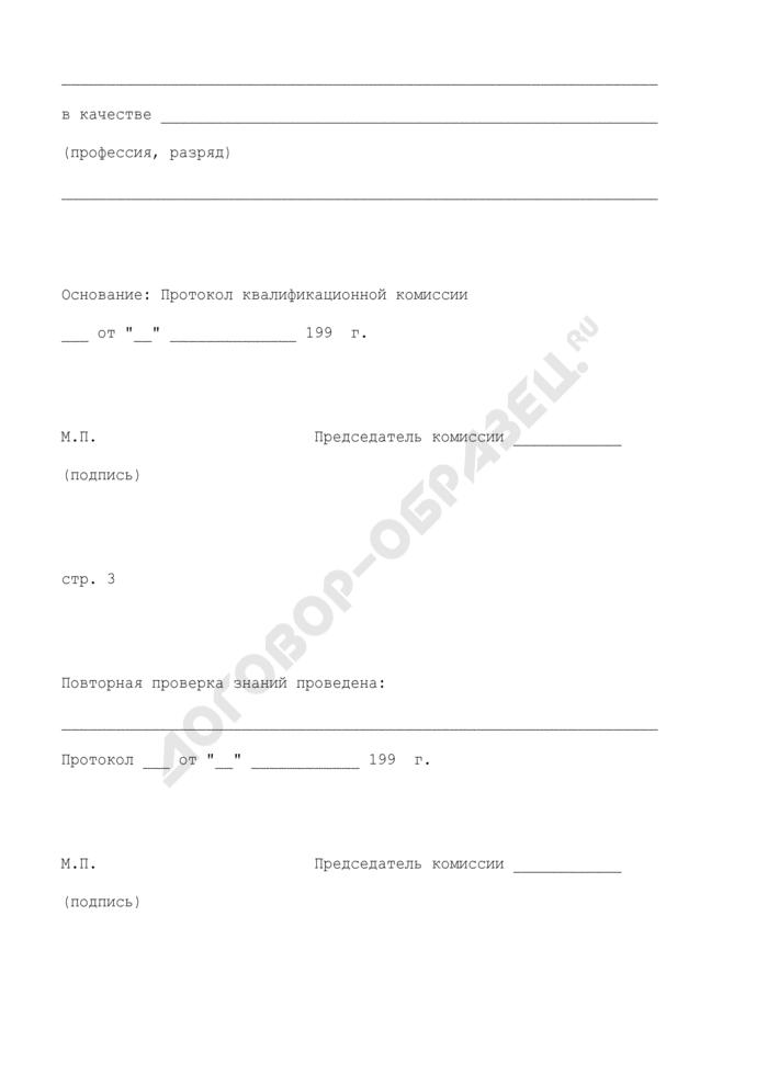 Форма удостоверения о проверке знаний персонала, обслуживающего паровые, водогрейные котлы и водоподогреватели. Страница 2