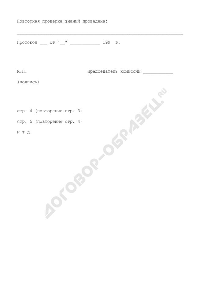 Форма удостоверения о проверке знаний персонала, обслуживающего паровые, водогрейные котлы и водоподогреватели. Страница 3