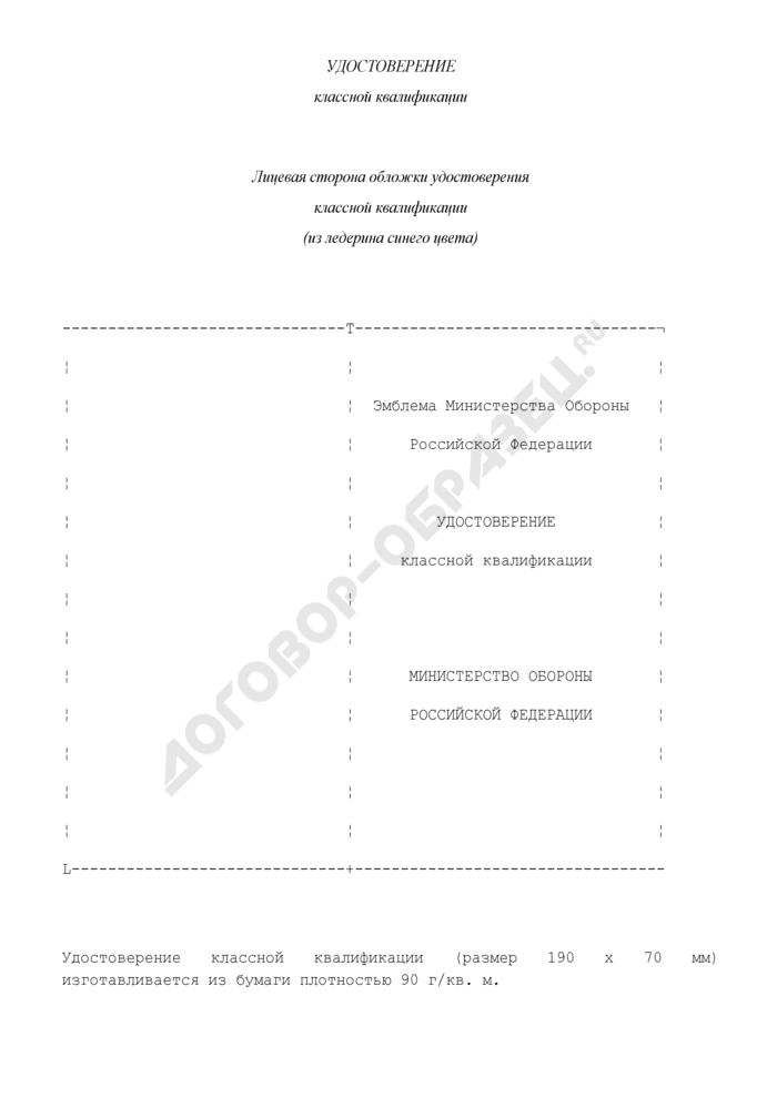 Форма удостоверения классной квалификации Министерства обороны Российской Федерации. Страница 1