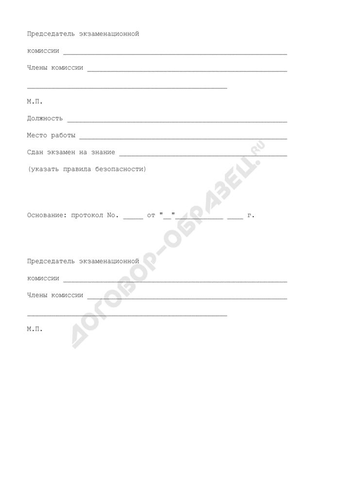 Форма удостоверения о проверке знаний (инженерно-технических работников) специалистов по надзору за безопасной эксплуатацией подъемников, специалистов, ответственных за содержание подъемников в исправном состоянии, и лиц, ответственных за безопасное производство работ подъемниками. Страница 3