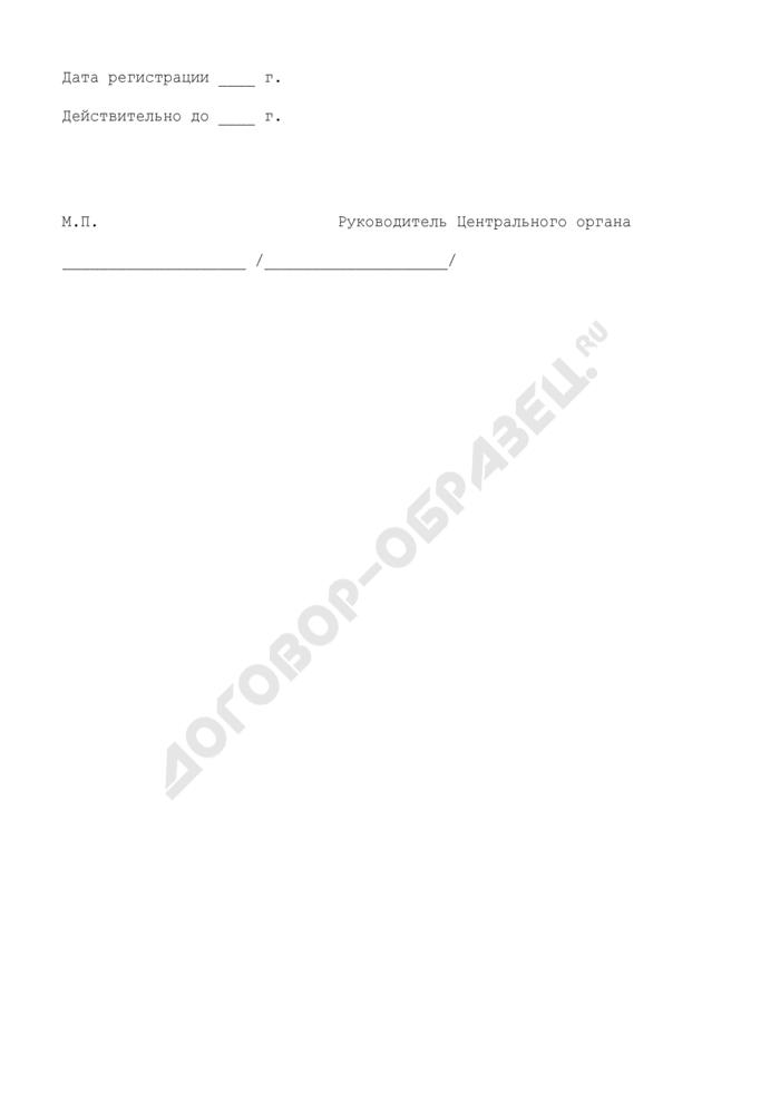 Форма удостоверения территориального уполномоченного органа в Единой системе оценки соответствия на объектах, подконтрольных Ростехнадзору. Страница 2