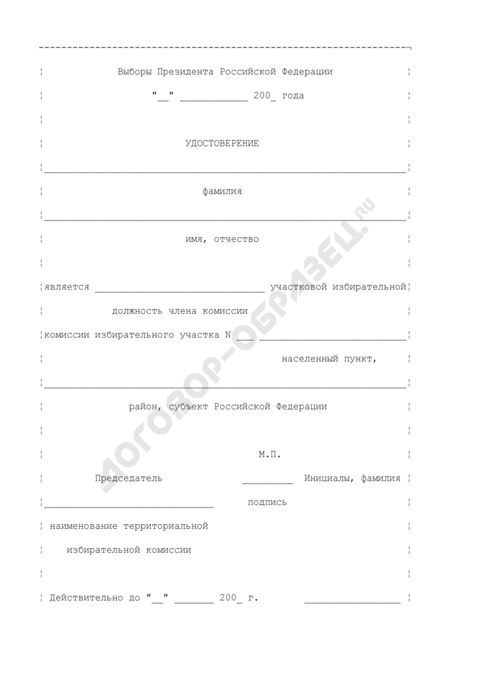 Форма удостоверения председателя, заместителя председателя и секретаря участковой избирательной комиссии по Выборам Президента Российской Федерации. Страница 1