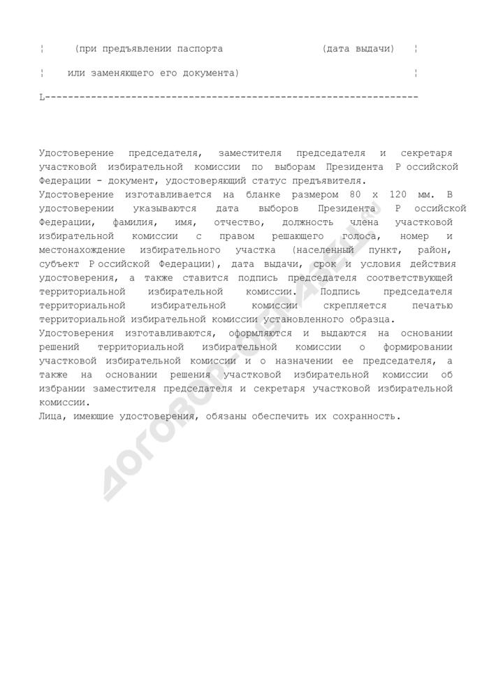 Форма удостоверения председателя, заместителя председателя и секретаря участковой избирательной комиссии по Выборам Президента Российской Федерации. Страница 2