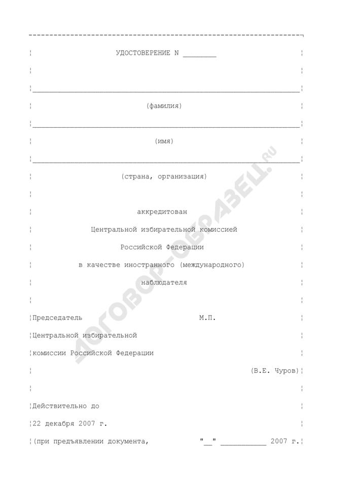 Образец и описание удостоверения иностранного (международного) наблюдателя. Страница 1