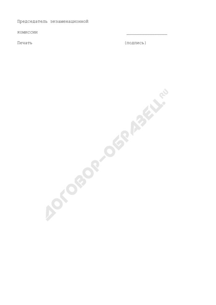 Форма удостоверения о проверке знаний специалистов, ответственных за исправное состояние и безопасную работу воздушных резервуаров подвижного состава железных дорог Российской Федерации. Страница 3