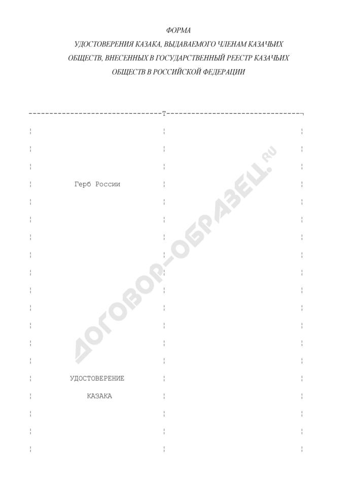 Форма удостоверения казака, выдаваемого членам казачьих обществ, внесенных в государственный реестр казачьих обществ в Российской Федерации. Страница 1