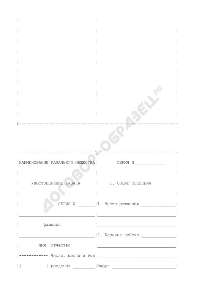Форма удостоверения казака, выдаваемого членам казачьих обществ, внесенных в государственный реестр казачьих обществ в Российской Федерации. Страница 2