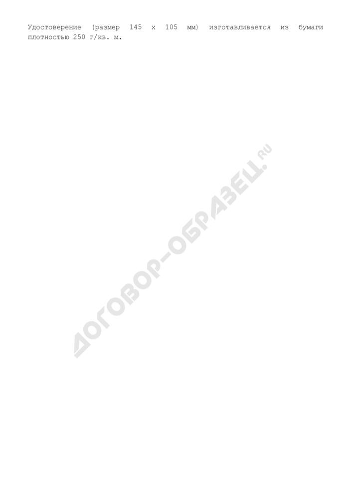 """Форма удостоверения к медали Министерства обороны Российской Федерации """"За службу в космических войсках. Страница 3"""