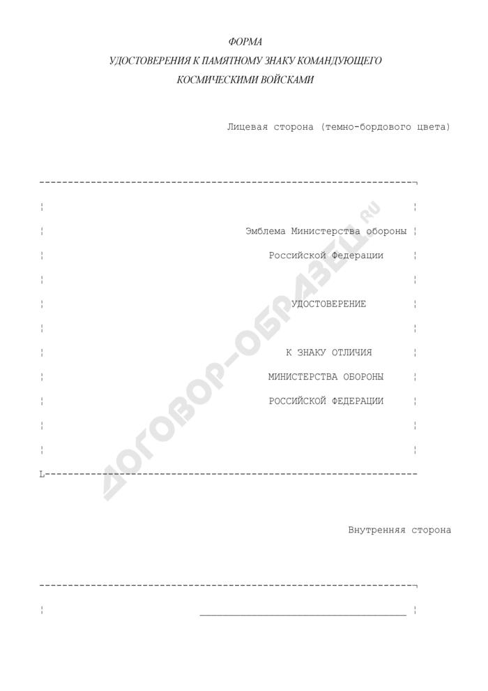 Форма удостоверения к памятному знаку командующего космическими войсками. Страница 1