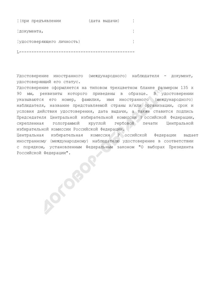 Образец и описание удостоверения иностранного (международного) наблюдателя. Страница 2