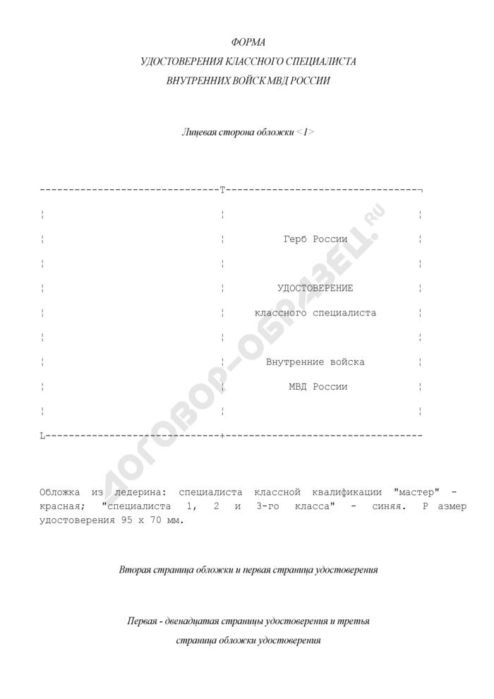 Форма удостоверения классного специалиста внутренних войск МВД России. Страница 1
