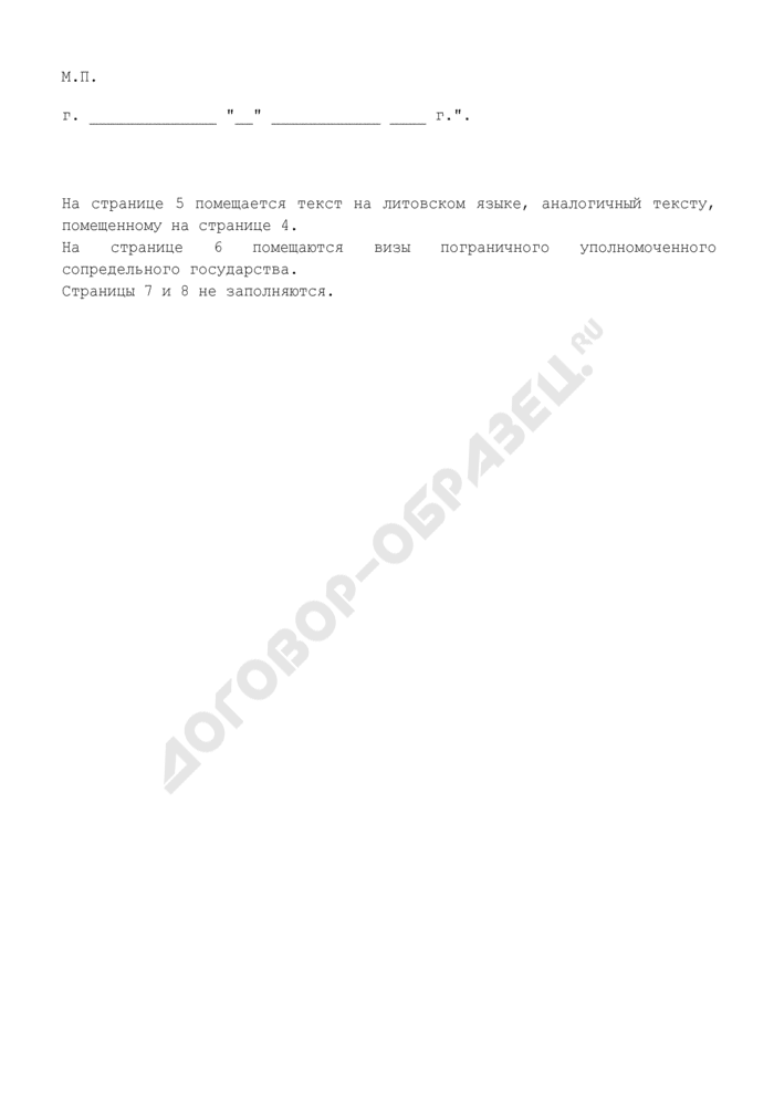 Форма удостоверения секретаря и переводчика пограничного уполномоченного на российско-литовской государственной границе. Страница 2