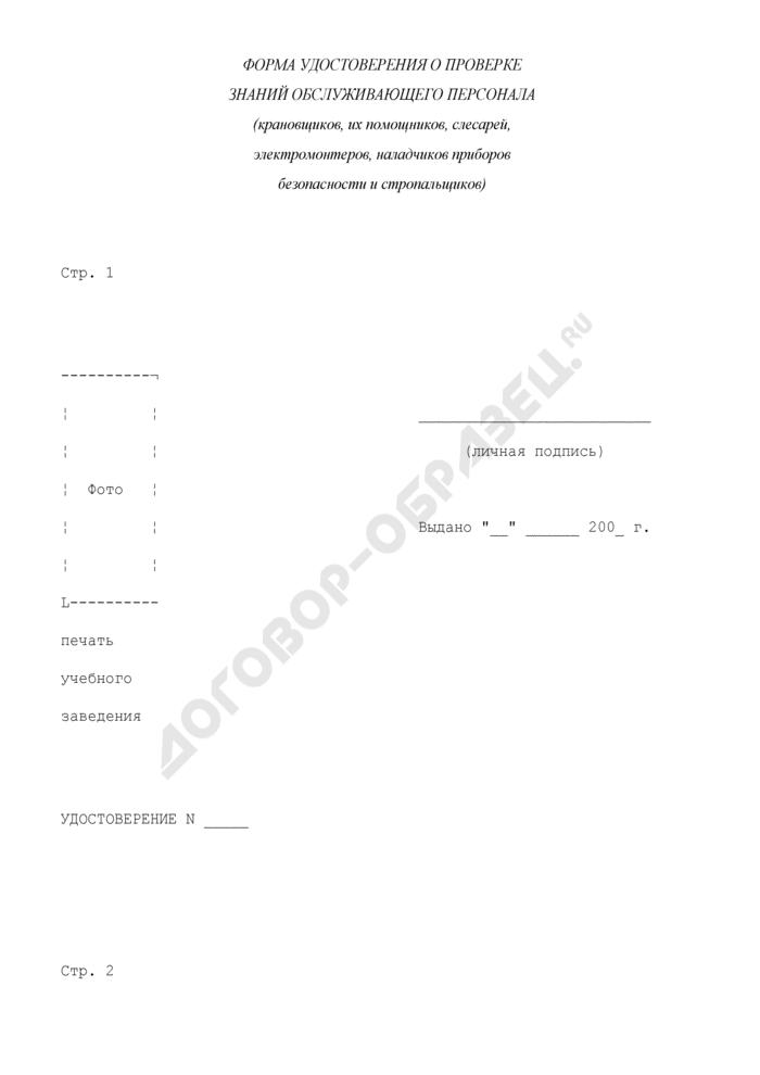 Форма удостоверения о проверке знаний обслуживающего персонала (крановщиков, их помощников, слесарей, электромонтеров, наладчиков приборов безопасности и стропальщиков). Страница 1