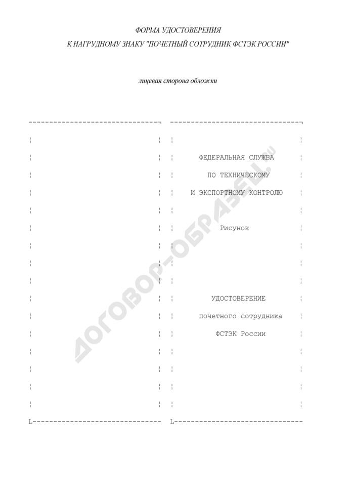 """Форма удостоверения к нагрудному знаку """"Почетный сотрудник Федеральной службы по техническому и экспортному контролю России. Страница 1"""