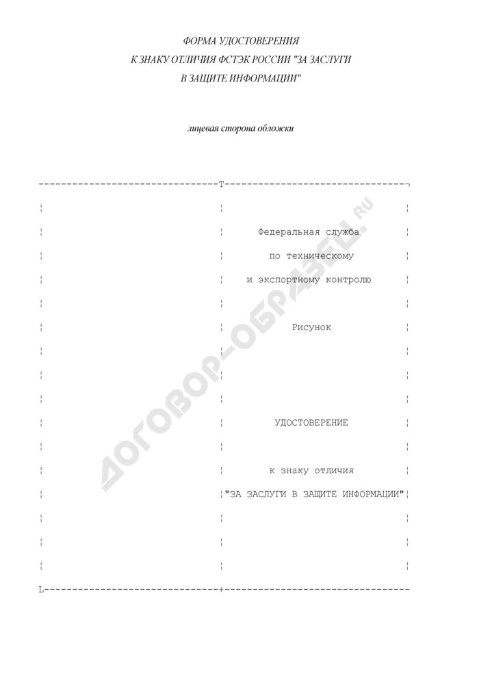 """Форма удостоверения к знаку отличия Федеральной службы по техническому и экспортному контролю России """"За заслуги в защите информации. Страница 1"""
