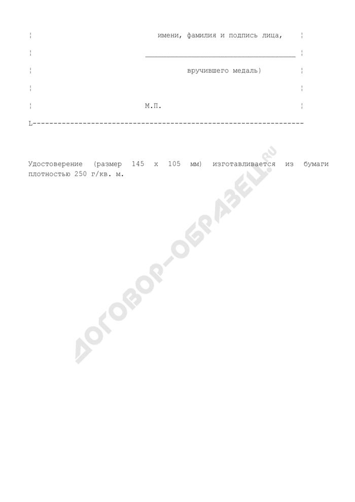 """Форма удостоверения к медали """"За службу в подводных силах. Страница 3"""