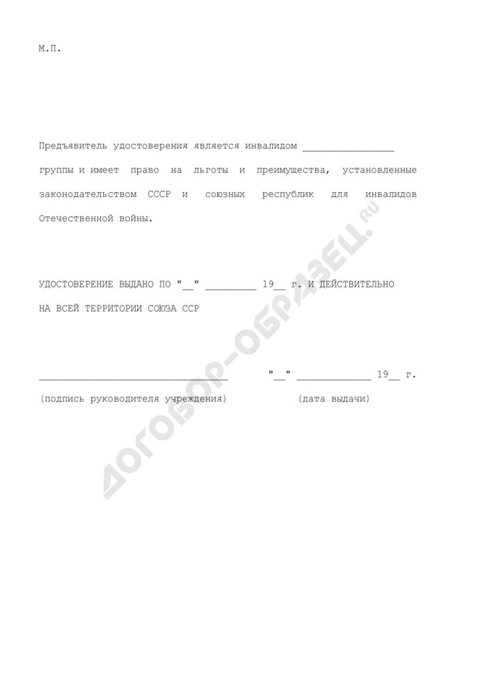 Форма удостоверения инвалида Отечественной войны. Страница 3