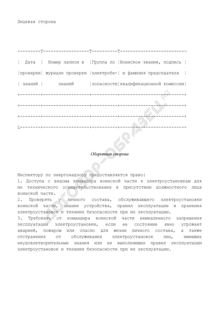 Форма удостоверения инспектора по энергонадзору Министерства обороны Российской Федерации. Страница 3