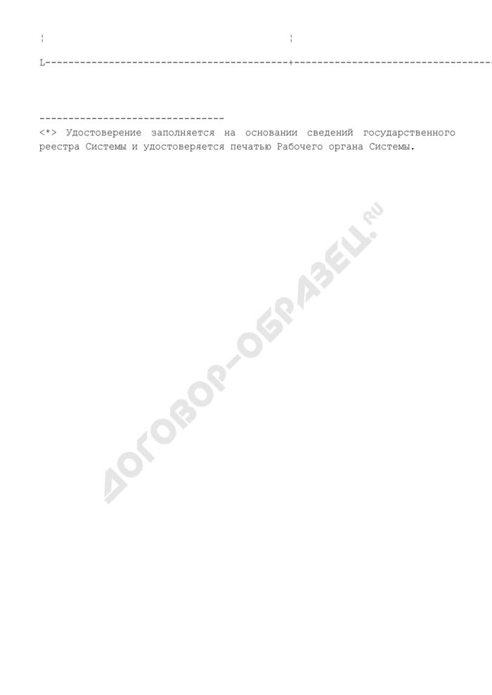 Форма удостоверения эксперта-аудитора системы сертификации оборудования, изделий и технологий для ядерных установок, радиационных источников и пунктов хранения. Страница 2