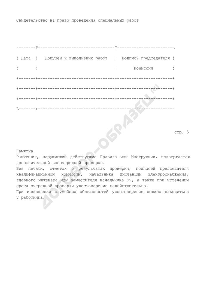 Форма удостоверения о проверке знаний по электробезопасности при обслуживании устройств электроснабжения железных дорог МПС. Страница 3