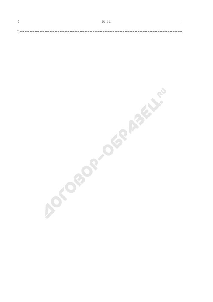 """Форма удостоверения к медали Министерства обороны Российской Федерации """"За трудовую доблесть. Страница 3"""