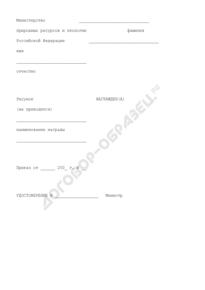 Форма удостоверения к ведомственным знакам отличия Министерства природных ресурсов Российской Федерации. Страница 1