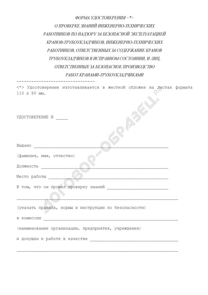 Форма удостоверения о проверке знаний инженерно-технических работников по надзору за безопасной эксплуатацией кранов-трубоукладчиков, инженерно-технических работников, ответственных за содержание кранов-трубоукладчиков в исправном состоянии, и лиц, ответственных за безопасное производство работ кранами-трубоукладчиками. Страница 1
