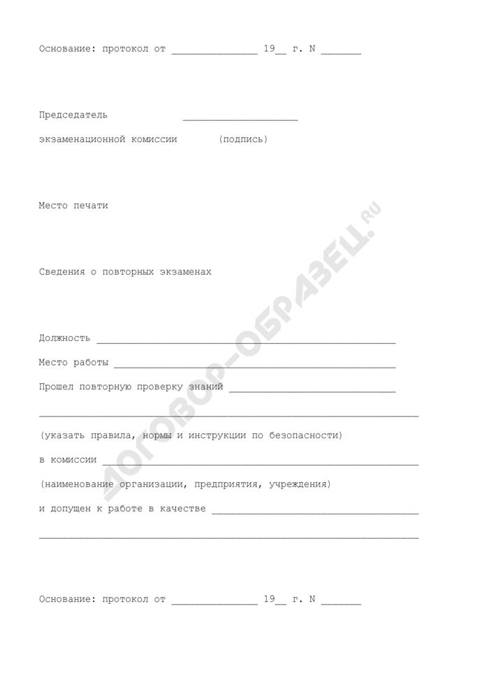 Форма удостоверения о проверке знаний инженерно-технических работников по надзору за безопасной эксплуатацией кранов-трубоукладчиков, инженерно-технических работников, ответственных за содержание кранов-трубоукладчиков в исправном состоянии, и лиц, ответственных за безопасное производство работ кранами-трубоукладчиками. Страница 2