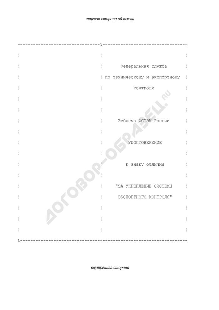 """Форма удостоверения к знаку отличия ФСТЭК России """"За укрепление системы экспортного контроля. Страница 1"""