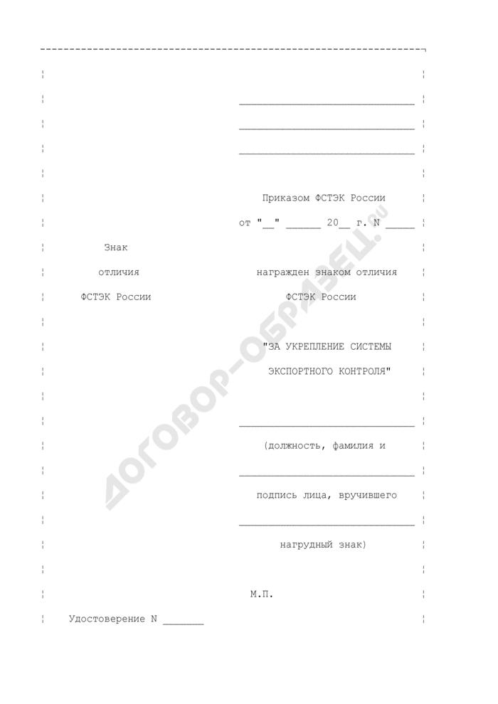 """Форма удостоверения к знаку отличия ФСТЭК России """"За укрепление системы экспортного контроля. Страница 2"""
