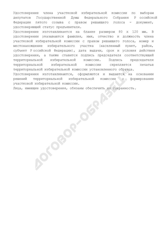 Форма удостоверения члена участковой избирательной комиссии по выборам депутатов Государственной Думы Федерального Собрания Российской Федерации пятого созыва с правом решающего голоса. Страница 2