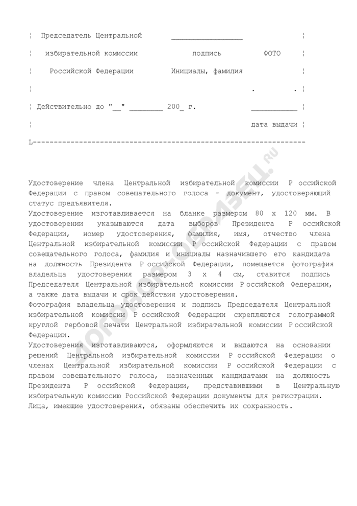 Форма удостоверения члена Центральной избирательной комиссии Российской Федерации с правом совещательного голоса, назначенного кандидатом на должность Президента Российской Федерации. Страница 2
