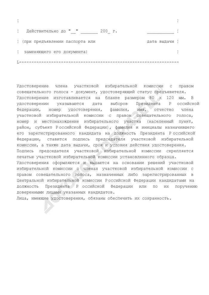 Форма удостоверения члена участковой избирательной комиссии с правом совещательного голоса, назначенного зарегистрированным кандидатом на должность Президента Российской Федерации. Страница 2