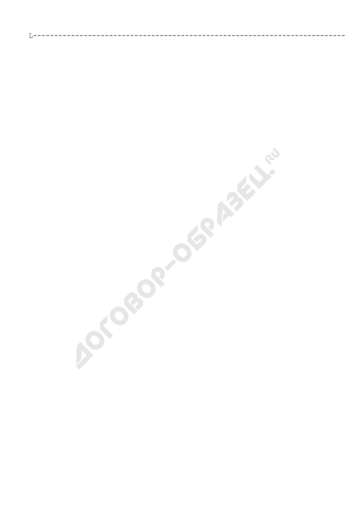 Форма удостоверения о прохождении обучения по общим вопросам аттестации рабочих мест по условиям труда в Московской области. Страница 2