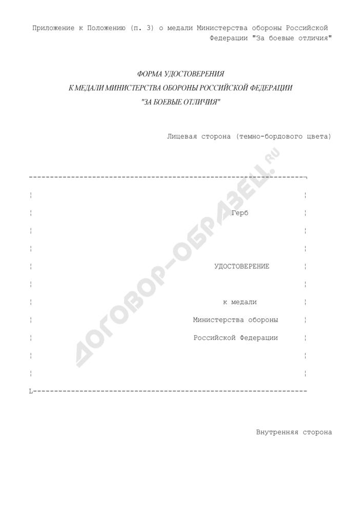 """Форма удостоверения к медали министерства обороны российской федерации """"За боевые отличия. Страница 1"""
