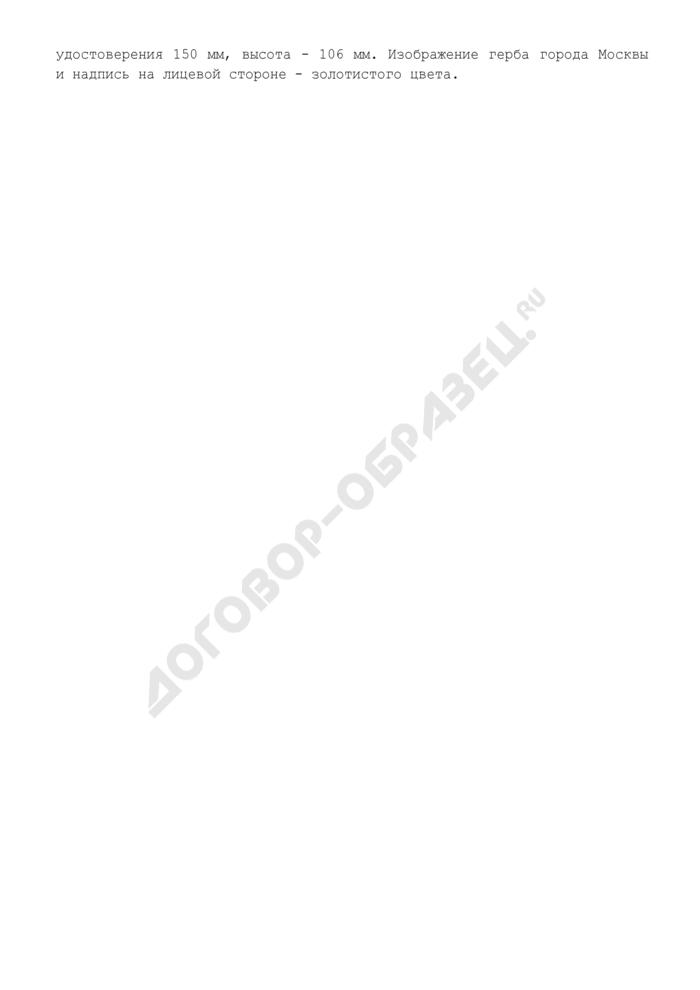 Образец удостоверения к знаку отличия города Москвы. Страница 3