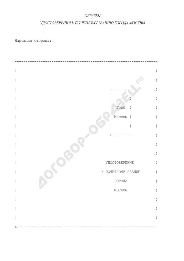 Образец удостоверения к почетному званию города Москвы. Страница 1