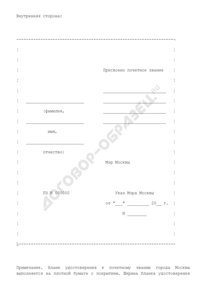 Образец удостоверения к почетному званию города Москвы. Страница 2