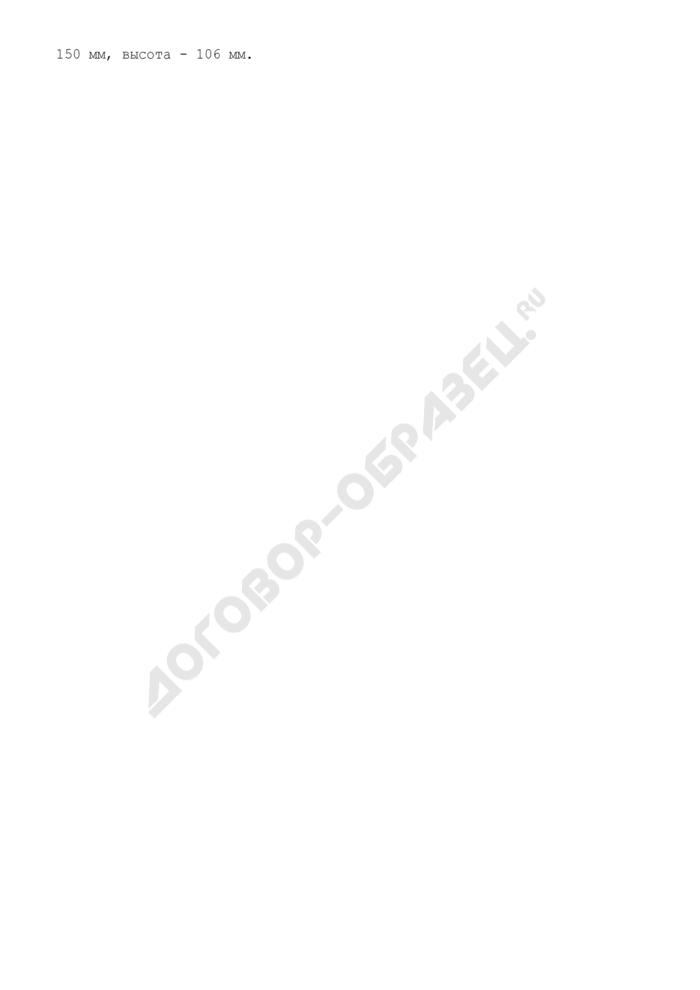 Образец удостоверения к почетному званию города Москвы. Страница 3
