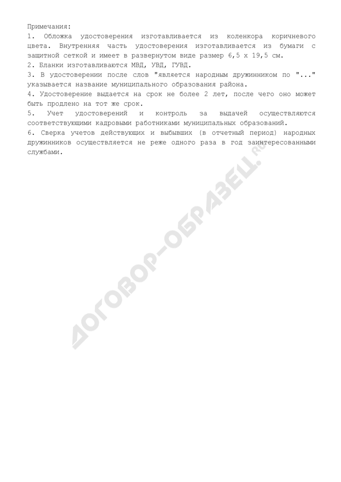 Образец удостоверения народного дружинника по Лотошинскому району Московской области. Страница 2
