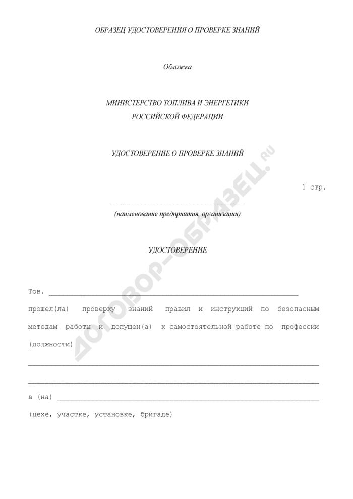 Образец удостоверения о проверке знаний. Страница 1