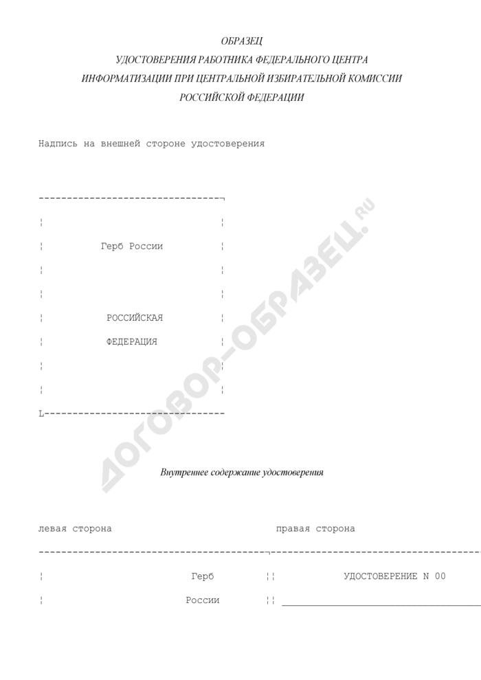 Образец удостоверения работника Федерального центра информатизации при Центральной избирательной комиссии Российской Федерации. Страница 1