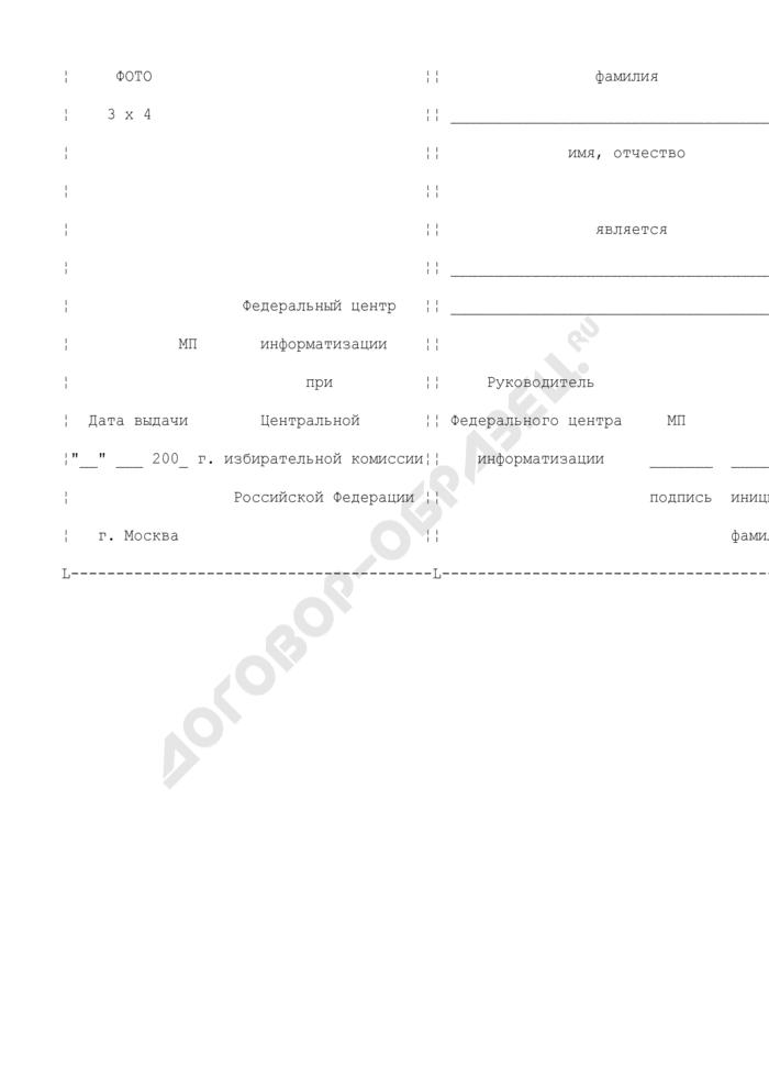Образец удостоверения работника Федерального центра информатизации при Центральной избирательной комиссии Российской Федерации. Страница 2